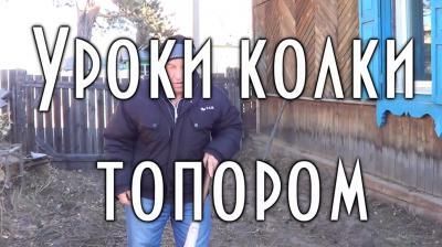 Уроки колки чурок топором (таежная технология подробно)